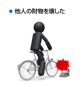 自転車で物を壊してしまった様子