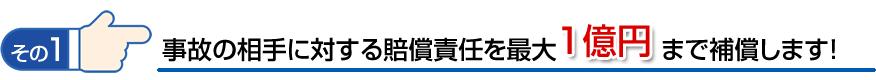 事故の相手に対する賠償責任を最大1億円まで補償します!