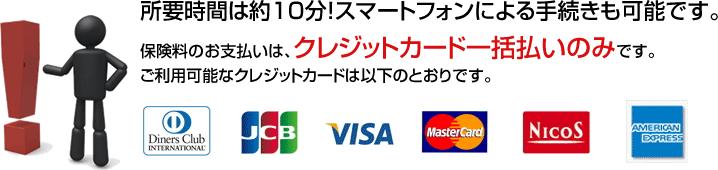 所要時間は約10分。スマートフォンによる手続きも可能です。ご利用可能クレジットカード一覧